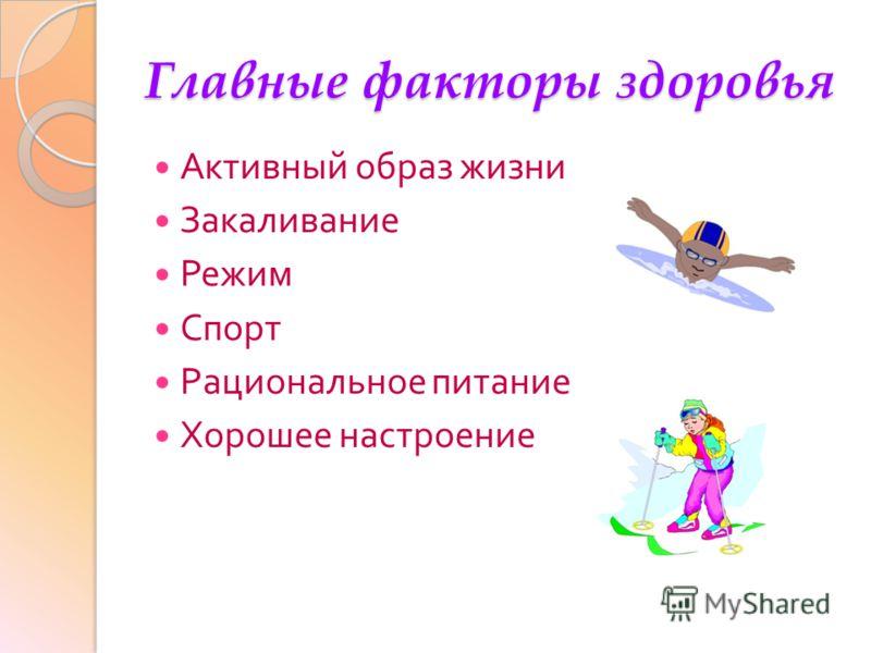 Главные факторы здоровья Активный образ жизни Закаливание Режим Спорт Рациональное питание Хорошее настроение