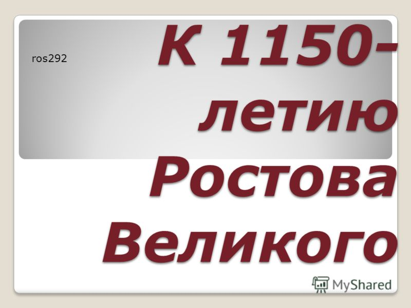 К 1150- летию Ростова Великого ros292