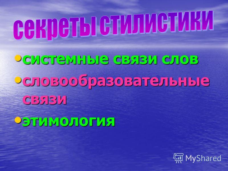 системные связи слов словообразовательные связи этимология