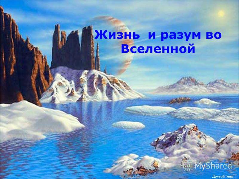 Жизнь и разум во Вселенной Другой мир
