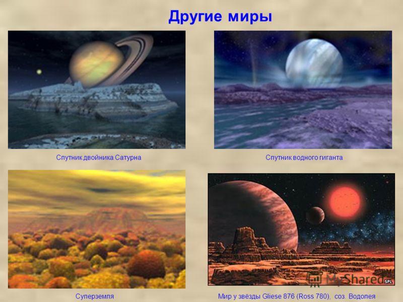 Другие миры Спутник двойника СатурнаСпутник водного гиганта Мир у звёзды Gliese 876 (Ross 780), соз. ВодолеяСуперземля