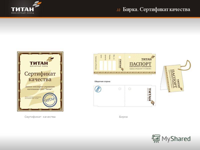 .12 Бирка. Сертификат качества Сертификат качестваБирка