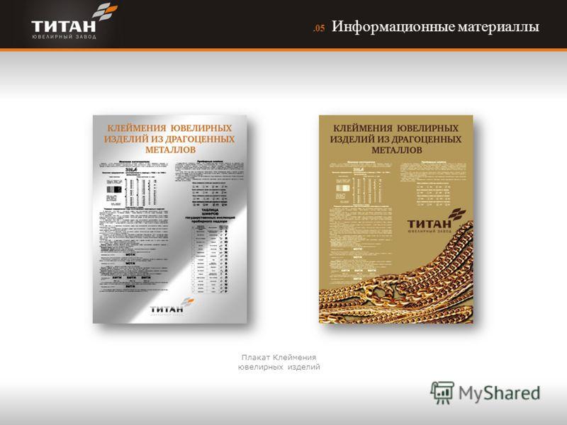 Плакат Клеймения ювелирных изделий.05 Информационные материаллы