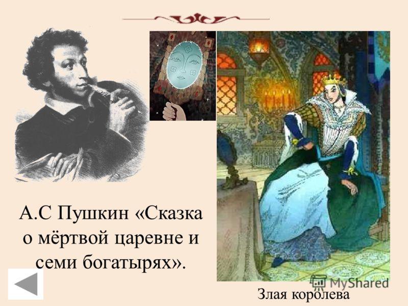 А.С Пушкин «Сказка о мёртвой царевне и семи богатырях». Злая королева