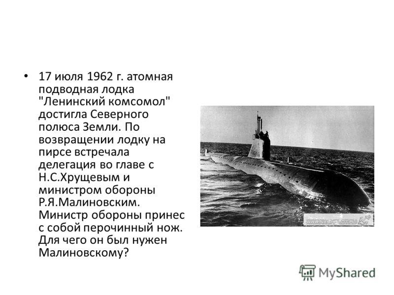 17 июля 1962 г. атомная подводная лодка