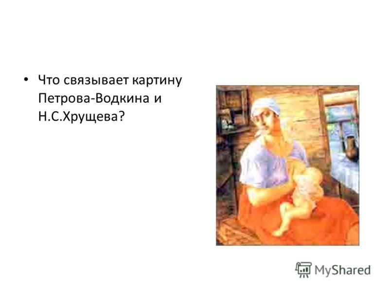Что связывает картину Петрова-Водкина и Н.С.Хрущева?