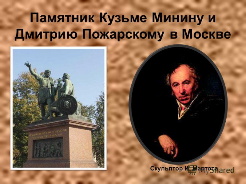 Памятник Кузьме Минину и Дмитрию Пожарскому в Москве Скульптор И. Мартоса