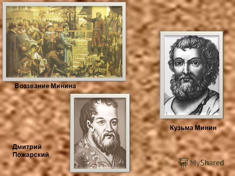 Воззвание Минина Дмитрий Пожарский Кузьма Минин