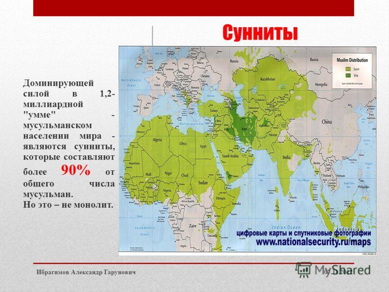 Сунниты Доминирующей силой в 1,2- миллиардной умме - мусульманском населении мира - являются сунниты, которые составляют более 90% от общего числа мусульман. Но это – не монолит. 07.11.2012Ибрагимов Александр Гарунович