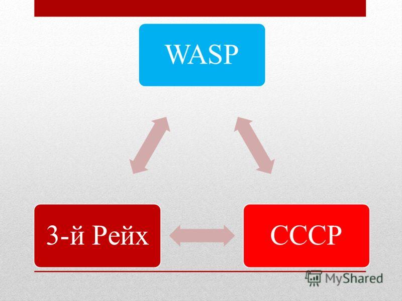WASPСССР3-й Рейх