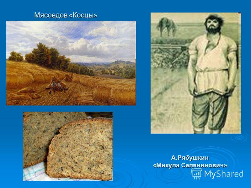 Мясоедов «Косцы» А.Рябушкин «Микула Селянинович»