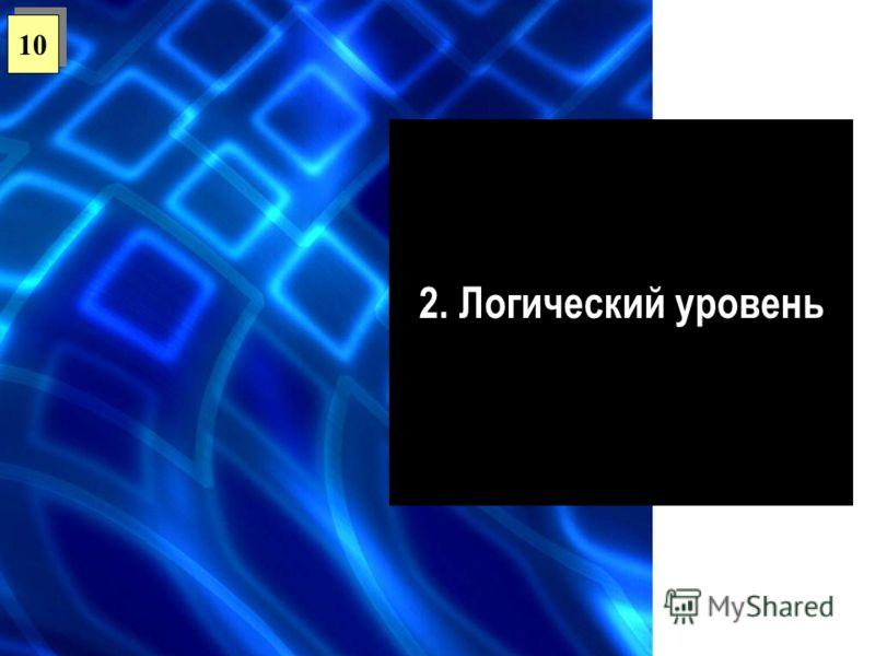 2. Логический уровень 10