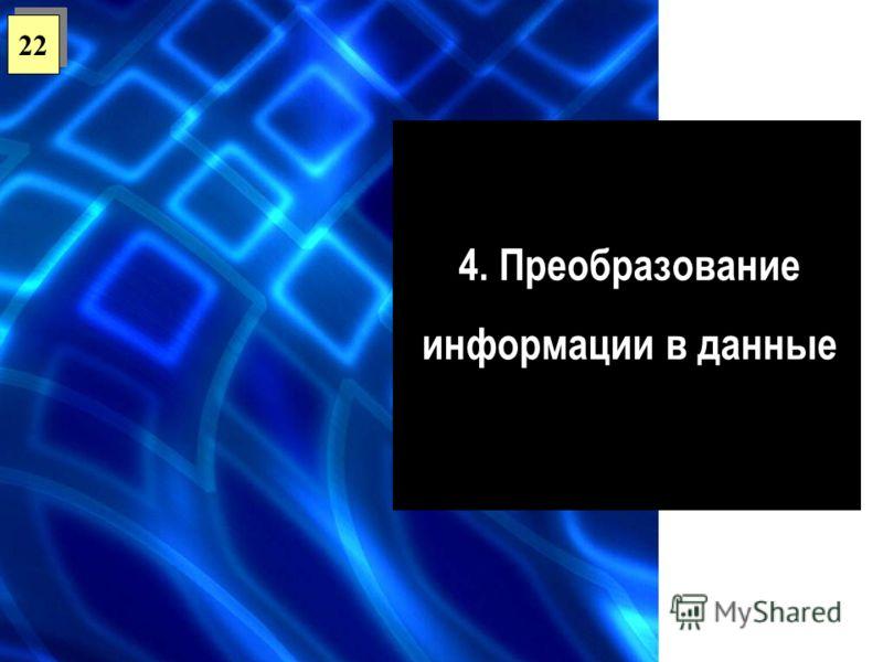 22 4. Преобразование информации в данные