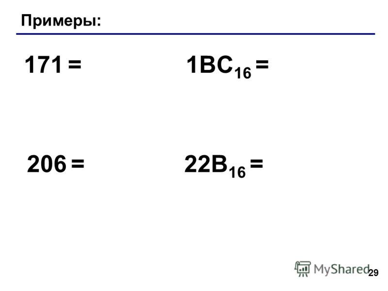 29 Примеры: 171 = 206 = 1BC 16 = 22B 16 =