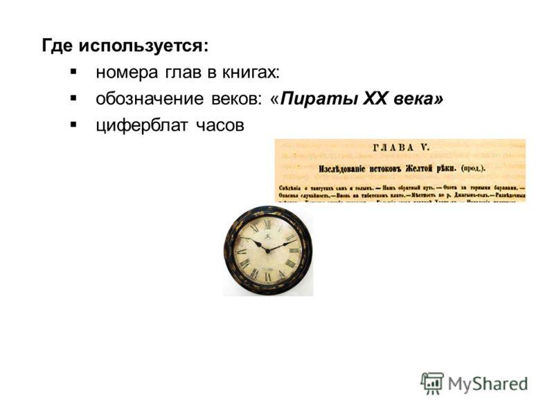 Где используется: номера глав в книгах: обозначение веков: «Пираты XX века» циферблат часов