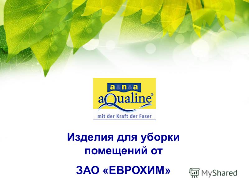Изделия для уборки помещений от ЗАО «ЕВРОХИМ»