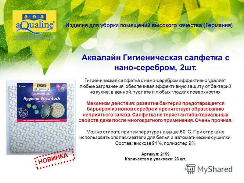 Аквалайн Гигиеническая салфетка с нано-серебром, 2шт. Гигиеническая салфетка с нано-серебром эффективно удаляет любые загрязнения, обеспечивая эффективную защиту от бактерий на кухне, в ванной, туалете и любых гладких поверхностях. Механизм действия: