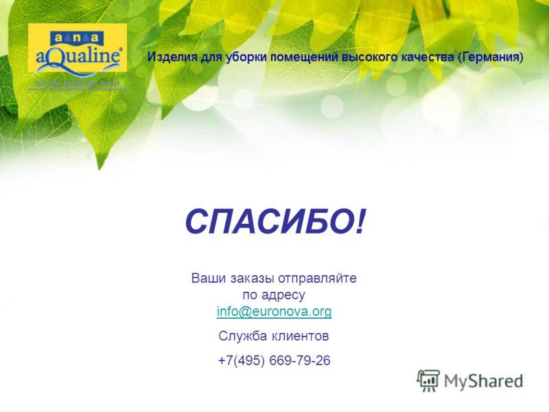 СПАСИБО! Ваши заказы отправляйте по адресу info@euronova.org info@euronova.org Служба клиентов +7(495) 669-79-26