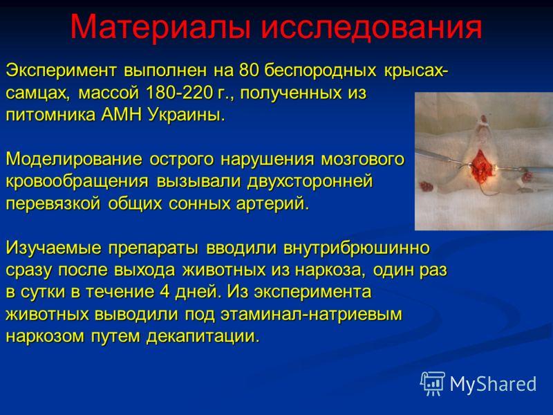 Материалы исследования Эксперимент выполнен на 80 беспородных крысах- самцах, массой 180-220 г., полученных из питомника АМН Украины. Моделирование острого нарушения мозгового кровообращения вызывали двухсторонней перевязкой общих сонных артерий. Изу