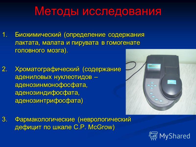 Методы исследования 1.Биохимический (определение содержания лактата, малата и пирувата в гомогенате головного мозга). 2.Хроматографический (содержание адениловых нуклеотидов – аденозинмонофосфата, аденозиндифосфата, аденозинтрифосфата) 3.Фармакологич