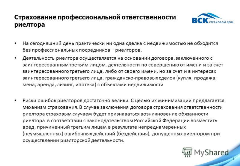 www.vsk.ru 20 лет успеха Добровольное страхование титула и другие виды страховой защиты как способ снижения рисков на рынке недвижимости, повышения привлекательности и доходности риэлторской услуги