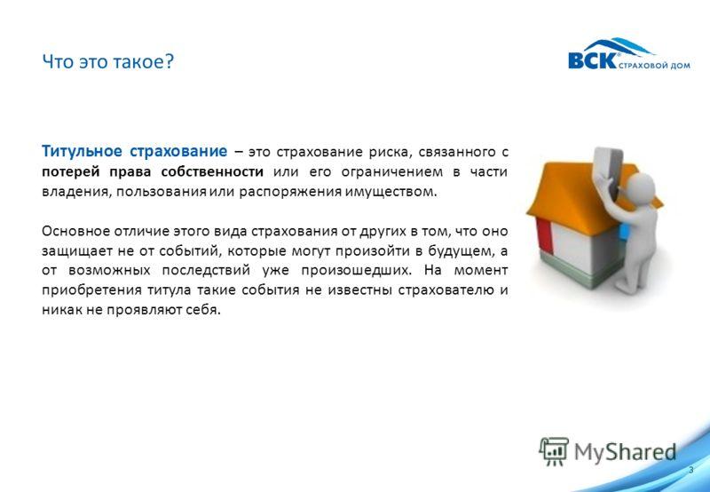 Предпосылки 2 по России 2% сделок с недвижимостью в последующем успешно оспаривается в Москве более 3% сделок с недвижимостью в последующем успешно оспаривается По каждой 10 из оспариваемых сделок возбуждаются уголовные дела В результатах предстрахов