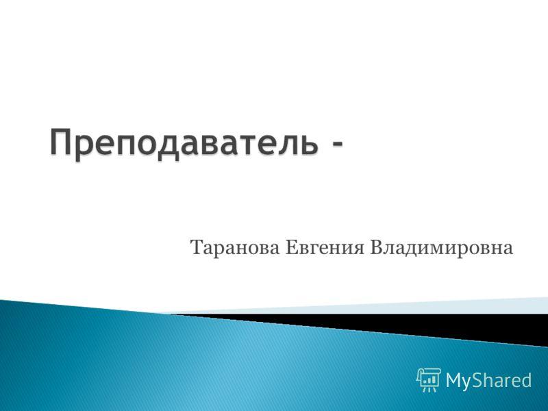 Таранова Евгения Владимировна