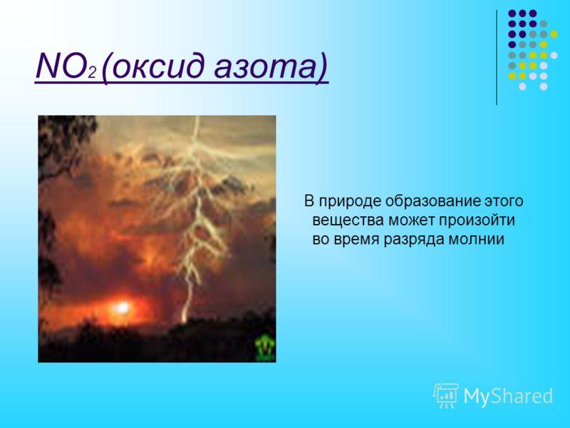 NO 2 (оксид азота) В природе образование этого вещества может произойти во время разряда молнии