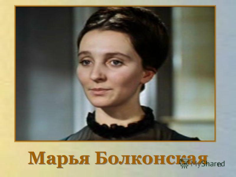 Марья Болконская 11
