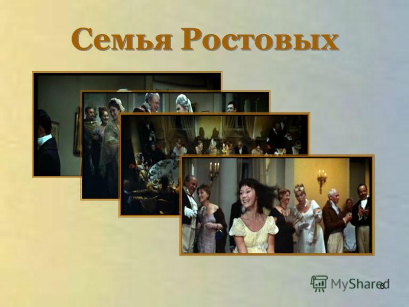 Семья Ростовых 6