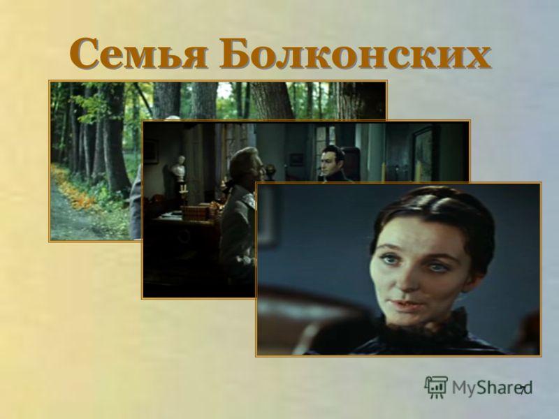 Семья Болконских 7
