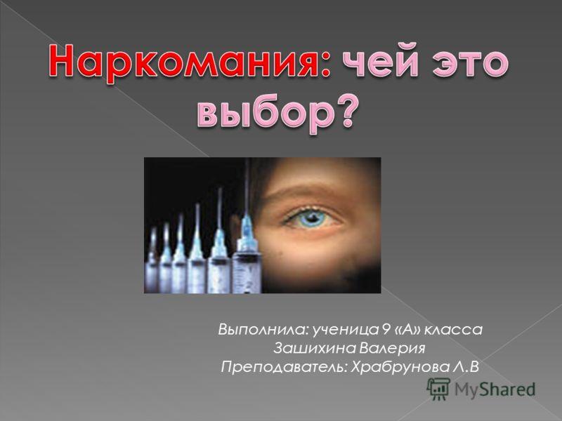 Выполнила: ученица 9 «А» класса Зашихина Валерия Преподаватель: Храбрунова Л.В