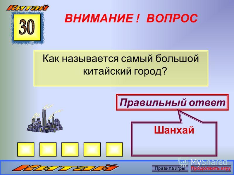 ВНИМАНИЕ ! ВОПРОС Как называется главное месторождение нефти в Китае? Правильный ответ Дацин Правила игрыПродолжить игру