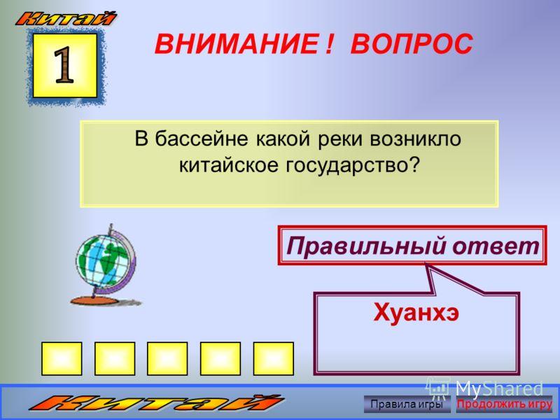 Правила игрыВыход