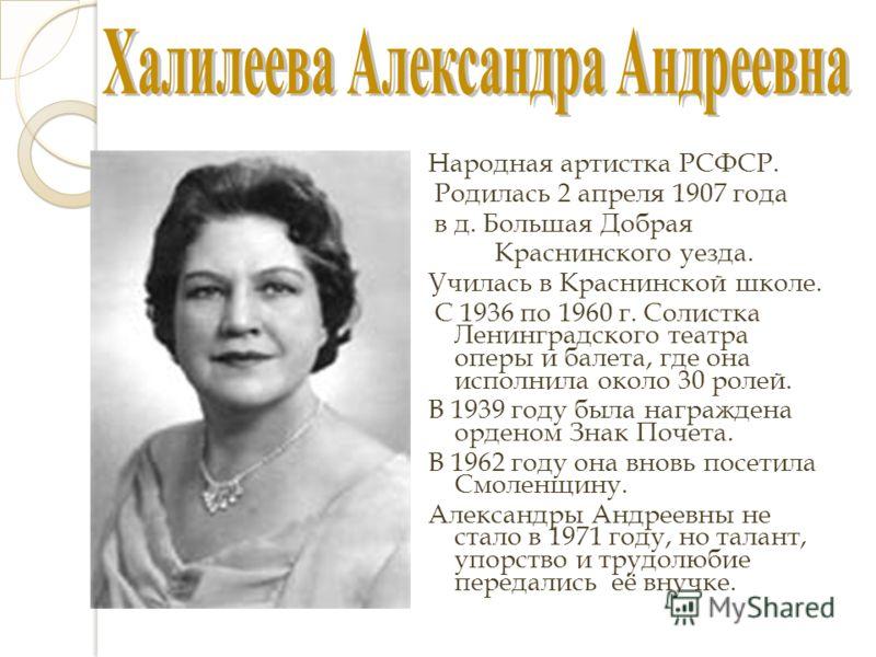 Народная артистка РСФСР. Родилась 2 апреля 1907 года в д. Большая Добрая Краснинского уезда. Училась в Краснинской школе. С 1936 по 1960 г. Солистка Ленинградского театра оперы и балета, где она исполнила около 30 ролей. В 1939 году была награждена о