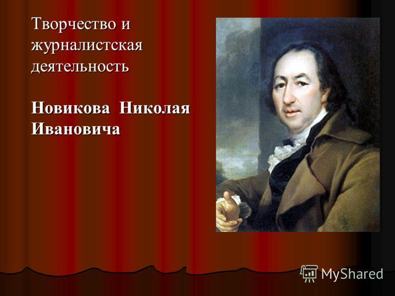 Творчество и журналистская деятельность Новикова Николая Ивановича