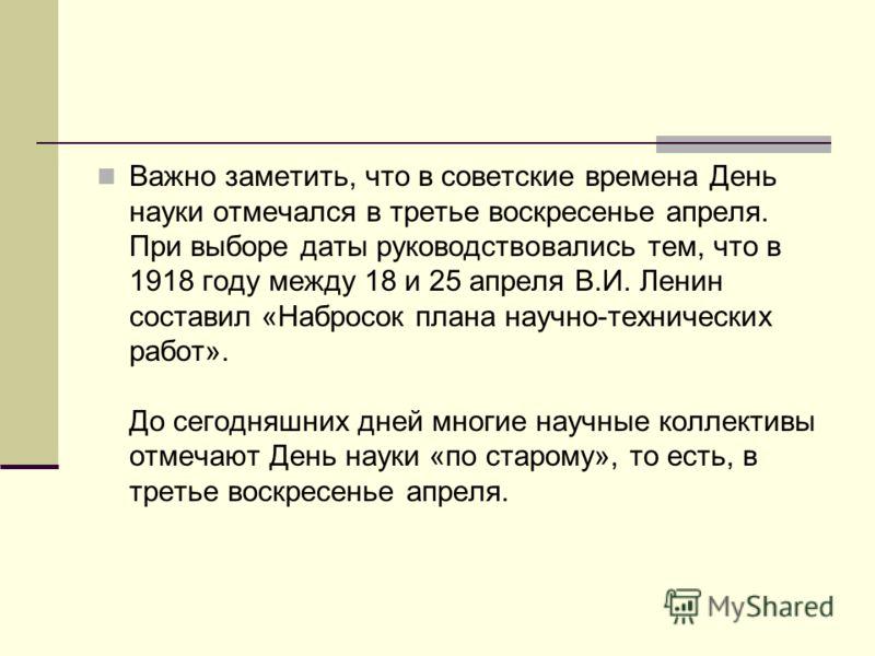 День российской науки день науки