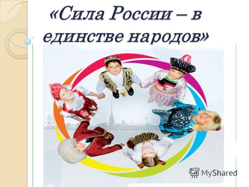«Сила России – в единстве народов»