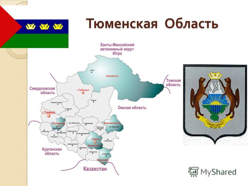 Тюменская Область Тюменская Область