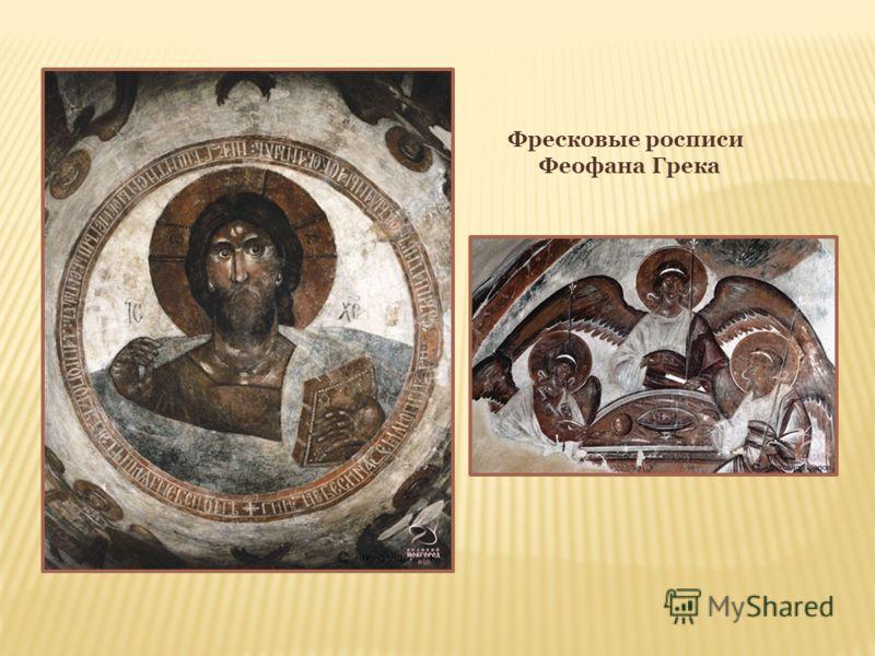 Фресковые росписи Феофана Грека