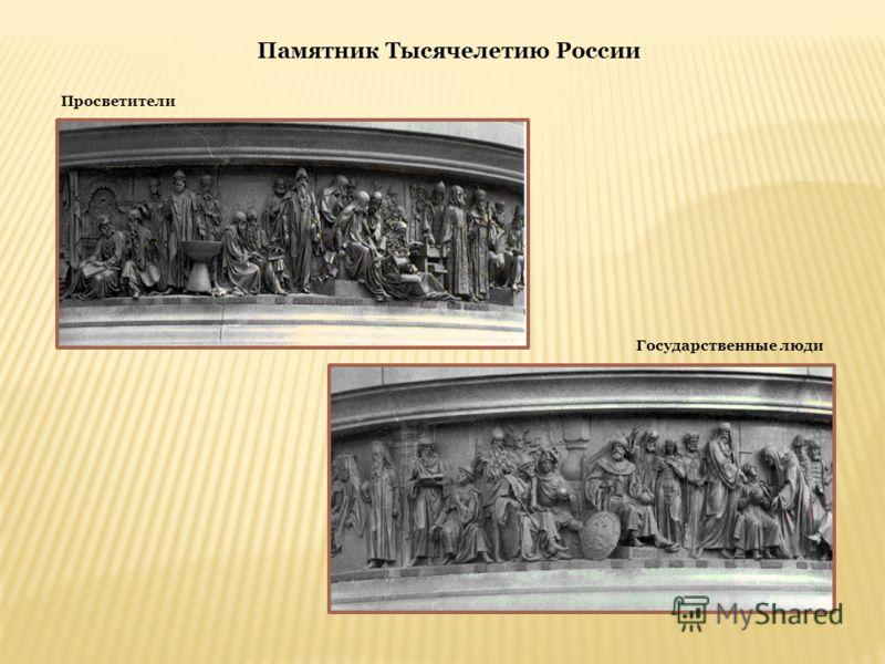 Просветители Памятник Тысячелетию России Государственные люди