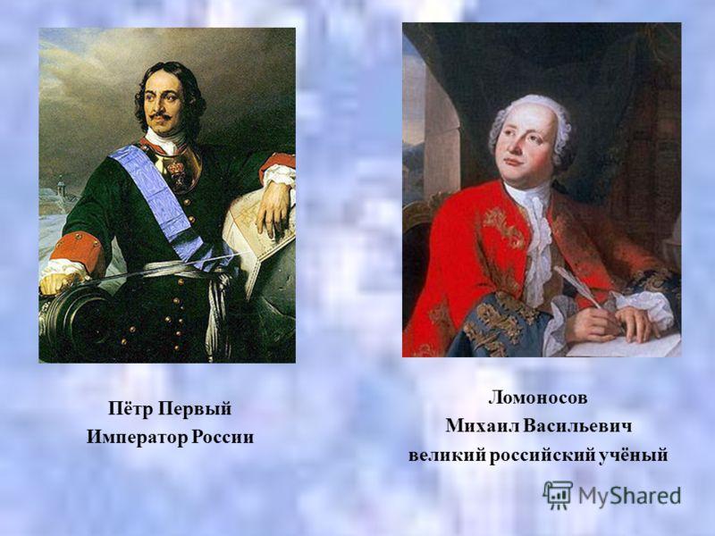 Пётр Первый Император России Ломоносов Михаил Васильевич великий российский учёный