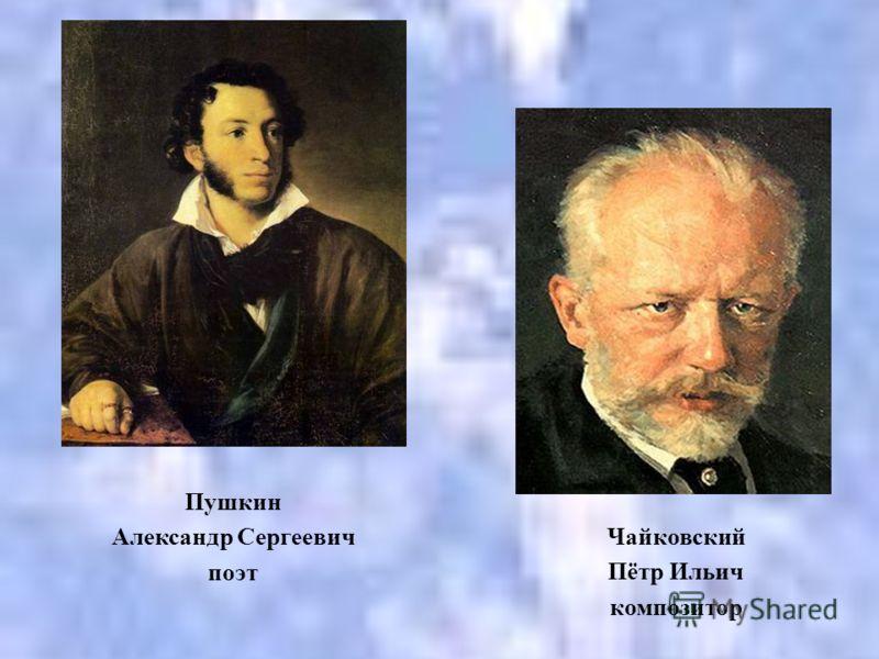 Пушкин Александр Сергеевич поэт Чайковский Пётр Ильич композитор