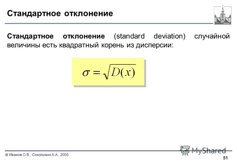 51 Иванов О.В., Соколихин А.А., 2005 Стандартное отклонение Стандартное отклонение (standard deviation) случайной величины есть квадратный корень из дисперсии: