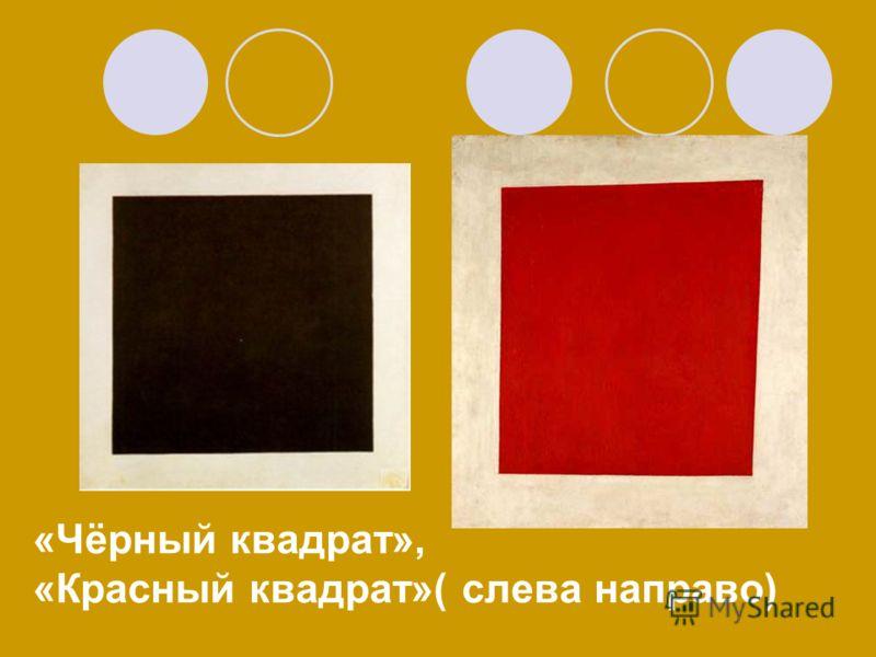 «Чёрный квадрат», «Красный квадрат»( слева направо)