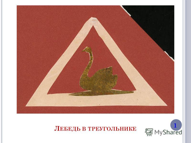 Л ЕБЕДЬ В ТРЕУГОЛЬНИКЕ 1