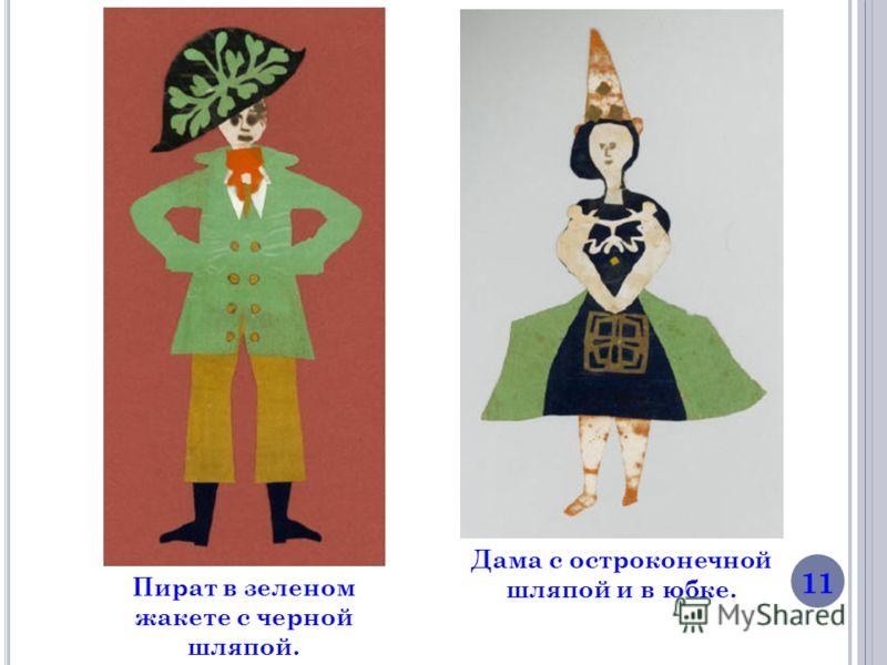 Пират в зеленом жакете с черной шляпой. Дама с остроконечной шляпой и в юбке. 11