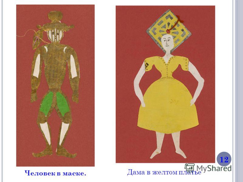 Человек в маске. Дама в желтом платье 12