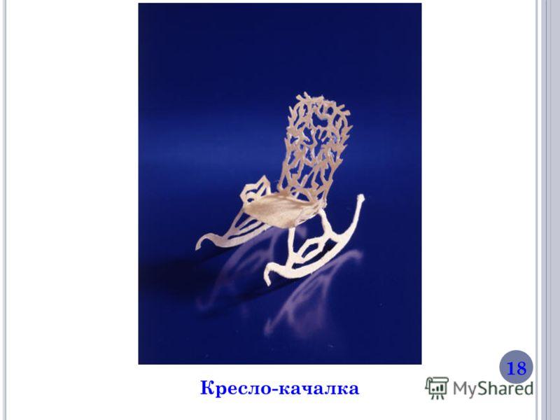 Кресло-качалка 18