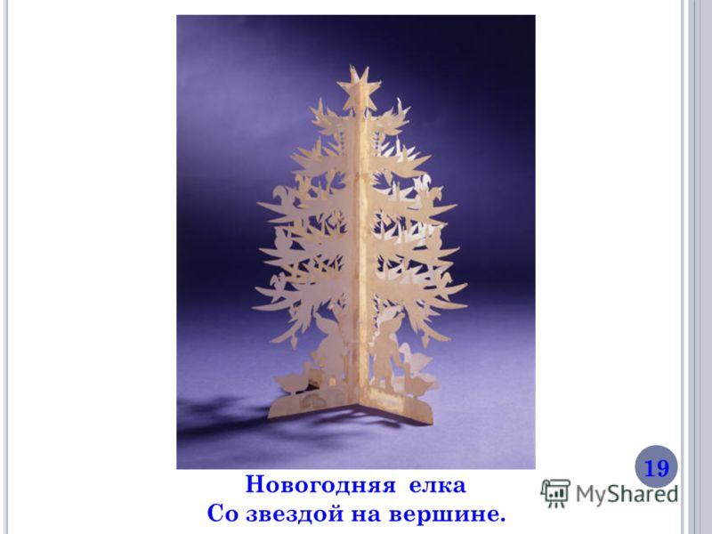 Новогодняя елка Со звездой на вершине. 19